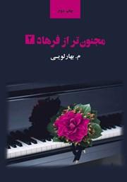 معرفی و دانلود کتاب مجنونتر از فرهاد - جلد 2