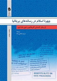 معرفی و دانلود کتاب تحلیل گفتمان و نظرات رسانههای بریتانیا: چهره اسلام در آیینه مطبوعات