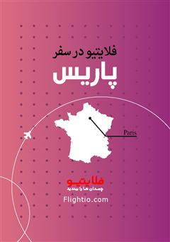 دانلود کتاب راهنمای سفر به پاریس