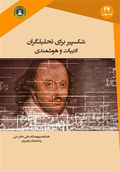 دانلود کتاب شکسپیر برای تحلیلگران ادبیات و هوشمندی