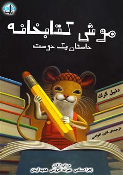 دانلود کتاب صوتی موش کتابخانه: داستان یک دوست