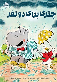 دانلود کتاب چتری برای دو نفر