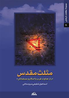 دانلود کتاب مثلث مقدس (راز عداوت غرب با اسلام و مسلمانان)
