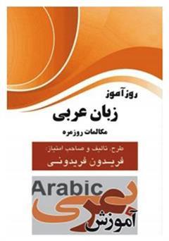 دانلود کتاب روزآموز زبان عربی مکالمات روزمره