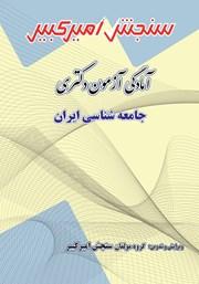 معرفی و دانلود کتاب آمادگی آزمون دکتری جامعه شناسی ایران