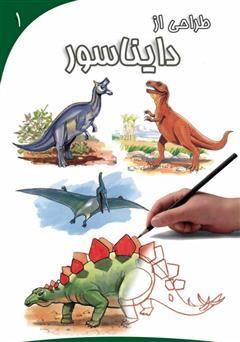 دانلود کتاب طراحی از دایناسور