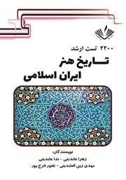 معرفی و دانلود کتاب 2200 تست ارشد تاریخ هنر ایران اسلامی