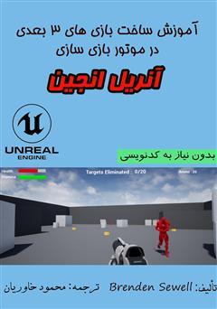 دانلود کتاب آموزش ساخت بازیهای 3 بعدی در موتور بازی سازی آنریل انجین