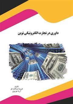 دانلود کتاب داوری در تجارت الکترونیکی نوین