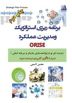دانلود کتاب برنامهریزی استراتژیک و مدیریت عملکرد ORISE