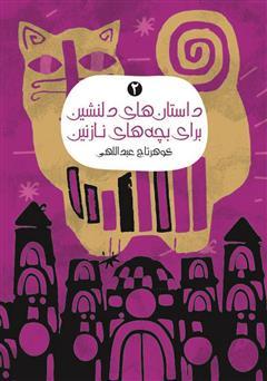 عکس جلد کتاب داستانهای دلنشین برای بچههای نازنین 2