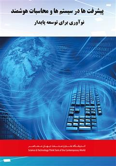 دانلود کتاب پیشرفتها در سیستمها و محاسبات هوشمند؛ نوآوری برای توسعه پایدار