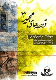 معرفی و دانلود کتاب صوتی قصههای مجید 3