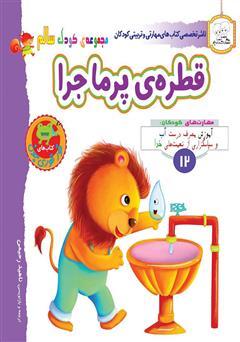 دانلود کتاب کودک سالم: قطرهی پر ماجرا