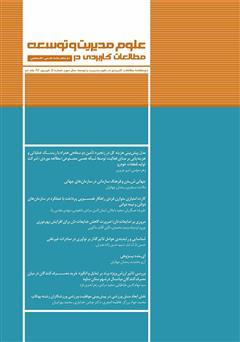 دانلود دو ماهنامه مطالعات کاربردی در علوم مدیریت و توسعه - شماره 11 (جلد دوم)