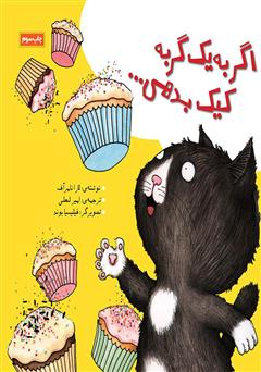 دانلود کتاب اگر به یک گربه کیک بدهی