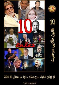 دانلود کتاب 10 قانون طلایی موفقیت از زبان افراد برجسته دنیا در سال ۲۰۱۶