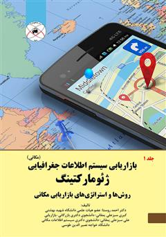 معرفی و دانلود کتاب بازاریابی سیستم اطلاعات جغرافیایی (مکانی): ژئومارکتینگ، روشها و استراتژیهای بازاریابی