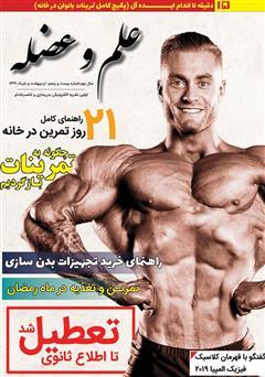 دانلود مجله علم و عضله - شماره 25