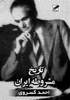 دانلود کتاب تاریخ مشروطه ایران