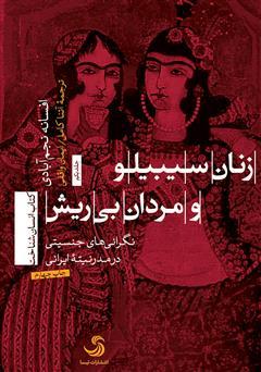 دانلود کتاب زنان سیبیلو و مردان بیریش: نگرانیهای جنسیتی در مدرنیته ایرانی - جلد اول