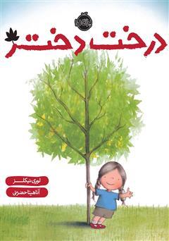 دانلود کتاب درخت دختر