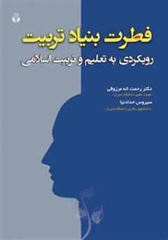 دانلود کتاب فطرت بنیاد تربیت: رویکردی به تعلیم و تربیت اسلامی