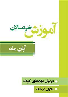 دانلود کتاب آموزش خردسالان - آبان 8