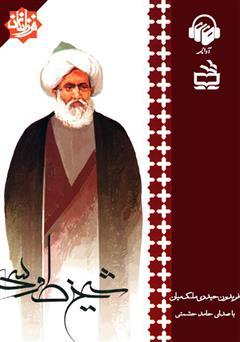 دانلود کتاب صوتی شیخ طوسی