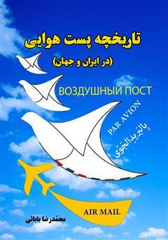 دانلود کتاب تاریخچه پست هوایی در ایران و جهان