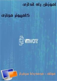 دانلود کتاب آموزش راه اندازی کامپیوتر مجازی