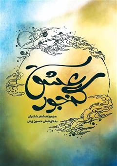 دانلود کتاب گنجور عشق: مجموعه اشعار شاعران
