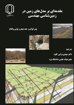 دانلود کتاب مقدمهای بر مدلهای زمین در زمین شناسی مهندسی