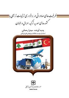 دانلود کتاب ظرفیتهای صادراتی در برقراری ترتیبات ترجیحی با کشورهای سوریه، ترکیه، عراق و لبنان