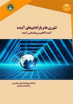 دانلود کتاب تئوریها و پارادایمهای آینده: آینده آگاهی و روانشناسی آینده
