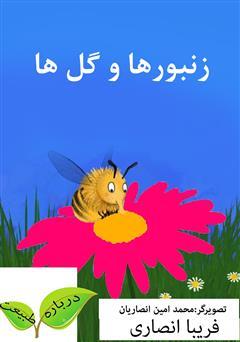 معرفی و دانلود کتاب زنبورها و گلها