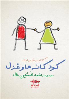 دانلود کتاب صوتی کودکانهها و غزل