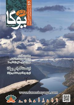 دانلود ماهنامه دانش یوگا شماره 130 - 131