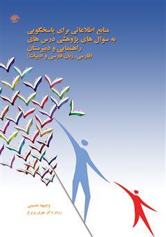 دانلود کتاب منابع اطلاعاتی برای پاسخگویی به سوالهای پژوهشی درسهای راهنمایی و دبیرستان