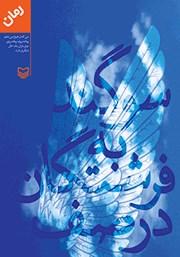 معرفی و دانلود کتاب صوتی سوگند به فرشتگان در صف