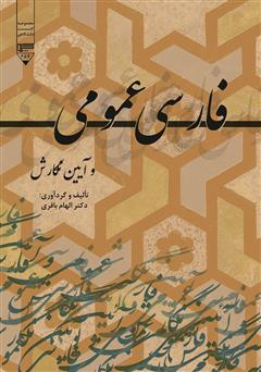 دانلود کتاب فارسی عمومی و آیین نگارش