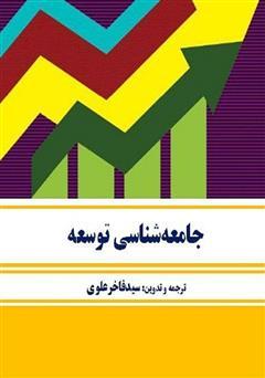 دانلود کتاب جامعهشناسی توسعه