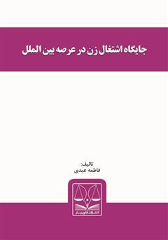 معرفی و دانلود کتاب جایگاه اشتغال زن در عرصه بینالملل