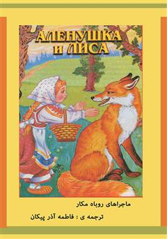 دانلود کتاب ماجراهای روباه مکار