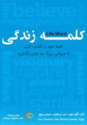 معرفی و دانلود کتاب صوتی کلمه زندگی