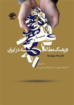 دانلود کتاب فرهنگ مطالعه در ایران؛ فرصتها و تهدیدها