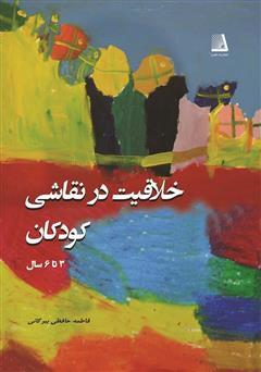 دانلود کتاب خلاقیت در نقاشی کودکان