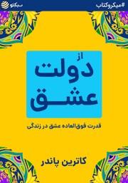 معرفی و دانلود خلاصه کتاب صوتی از دولت عشق