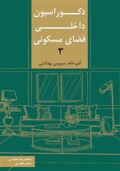 دانلود کتاب دکوراسیون داخلی فضای مسکونی 3: آشپزخانه، سرویس بهداشتی