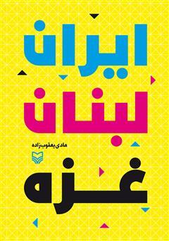 دانلود کتاب ایران، لبنان، غزه
